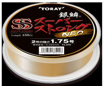 銀鱗® スーパーストロング ネオ