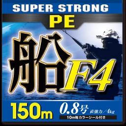 スーパーストロング PE 船 F4 150m