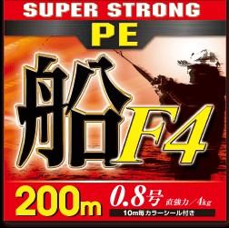 スーパーストロング PE 船 F4 200m