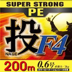 スーパーストロング PE 投 F4