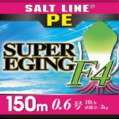 ソルトライン®PE スーパーエギング F4